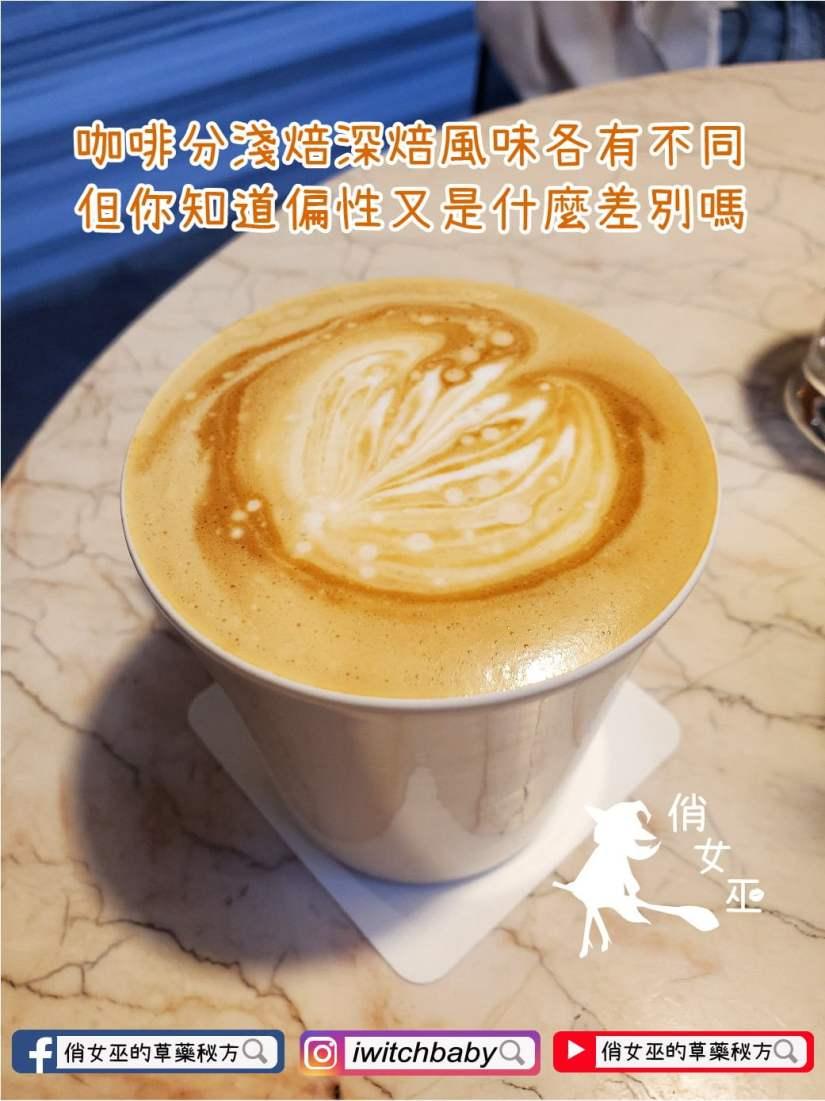 咖啡分淺焙深焙風味各有不同,你知道在中醫師看來偏性又是什麼差別嗎?