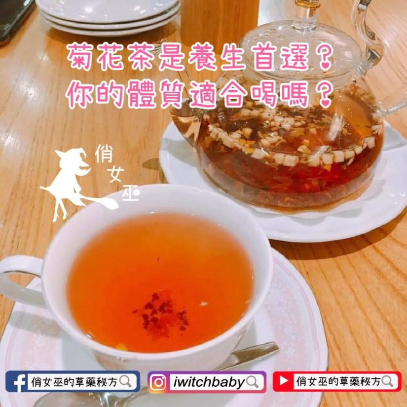 菊花茶是養生首選?你的體質適合喝嗎?