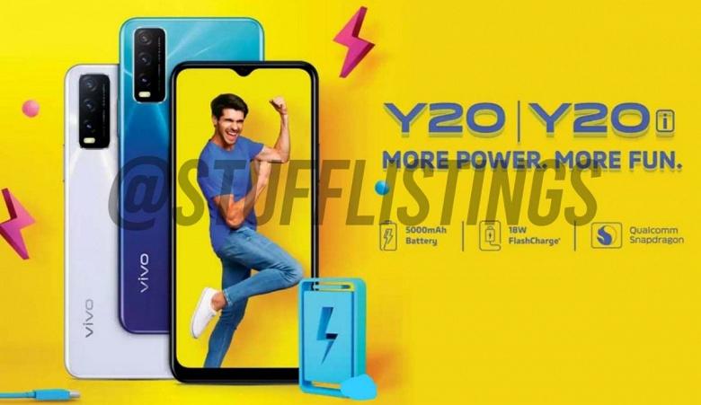 Тройная камера и аккумулятор емкостью 5000 мАч. Vivo Y20 и Y20i — одни из первых в мире смартфонов на SoC Snapdragon 460