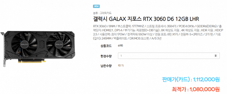 Anti-mining video card GeForce RTX 3060 in South Korea is estimated at 966 dollars