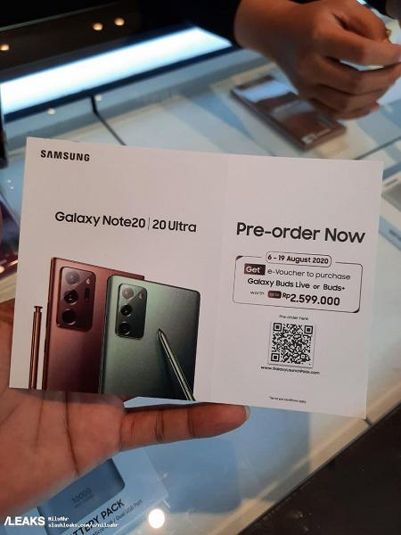 Дата выхода и бонус за предзаказ Samsung Galaxy Note20