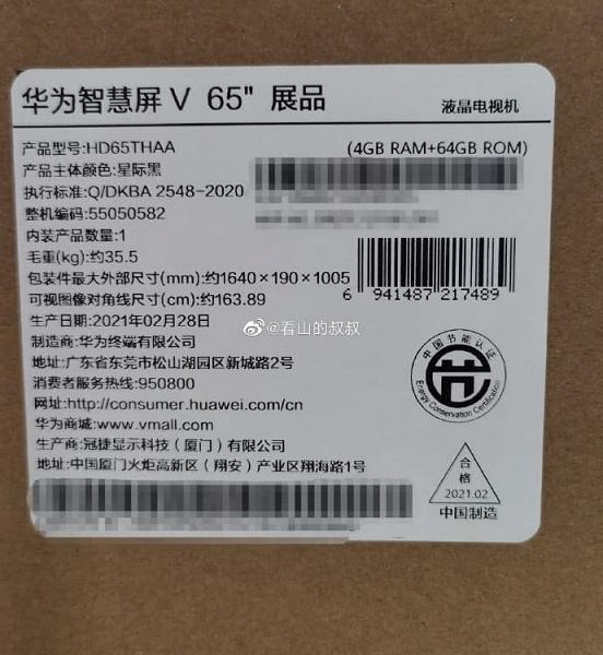Новый телевизор Huawei получит сенсорный экран и аудиосистему Devialet