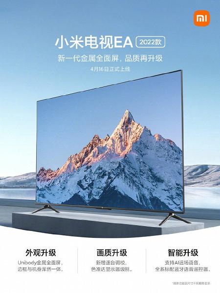 От 32 до 65 дюймов и цельнометаллический корпус. Xiaomi рассекретила телевизоры EA 2022