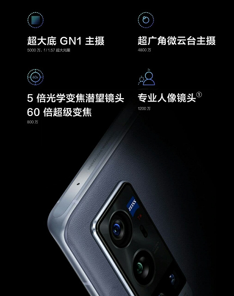 The Vivo X60t Pro has a much better camera than the Vivo X60t.  It has Zeiss optics and four sensors with a resolution of 50, 8, 12 and 48 megapixels
