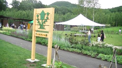 ガーデン、公共工事