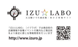 izulabo-businesscard