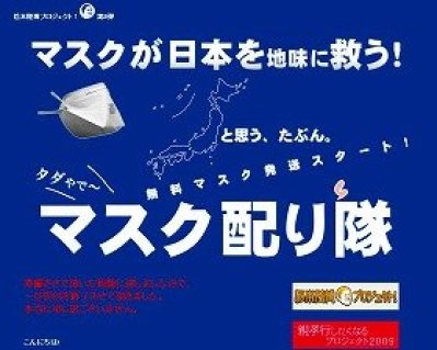 「松本隆博 マスク」の画像検索結果