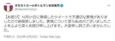 "Photo of タカラトミー「無効なツイート」リンゴの議論の「リカ個人情報を公開 ""公開または:J-CASTニュース[전체보기]"