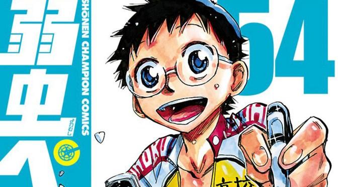 YOWAMUSHI PEDAL VOLUME 54