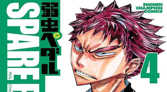 YOWAMUSHI PEDAL SPARE BIKE VOLUME 4