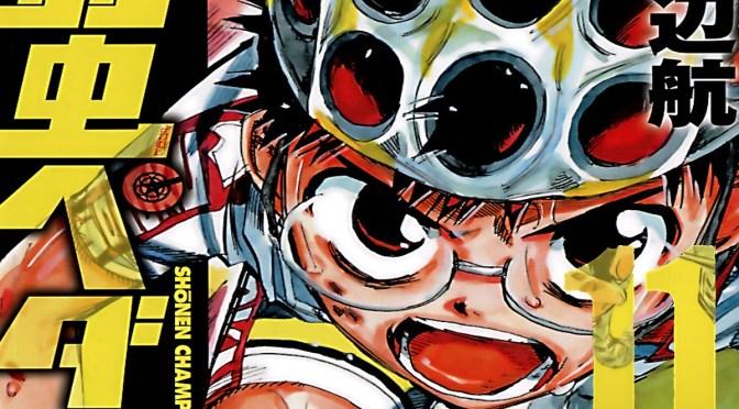 YOWAMUSHI PEDAL VOLUME 11