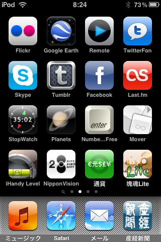 Last_fm_iPhone_001.png