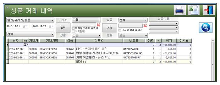 자동차부품재고관리_차량부품관리프로그램_자바포스자동차부품판매_1012