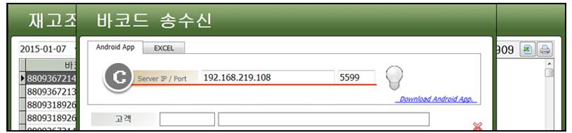 재고조사앱_JSALE2012APP_JABAPOS_창조재고관리_1007