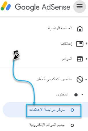 حظر ومنع ظهور الاعلانات من خلال مركز مراجعة الاعلانات