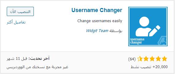 المكون الاضافي Username Changer