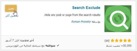 تثبيت المكون الاضافي Search Exclude