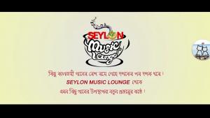 Amay Akash Bollo | আমায় আকাশ বললো | SEYLON Music Lounge