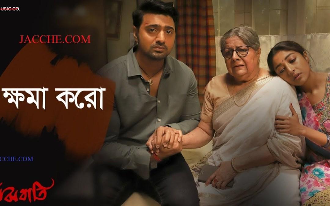 Khoma Koro Anupam Roy