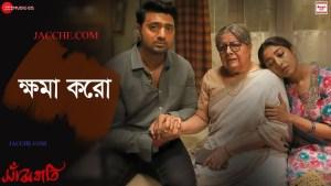 Khoma Koro - Sanjhbati Dev and Paoli Anupam Roy