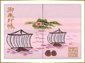 御朱印帳 検見川神社
