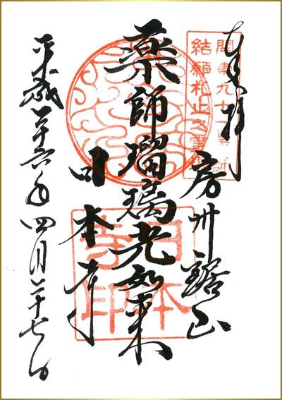 日本寺 御朱印2