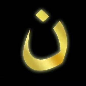 Mainline Christian Denomination Praying to Allah?