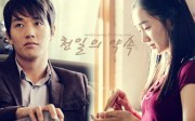 Drama Korea: A Thousand Days' Promise – Indosiar