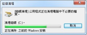 disk_clean_up_del_windows_old