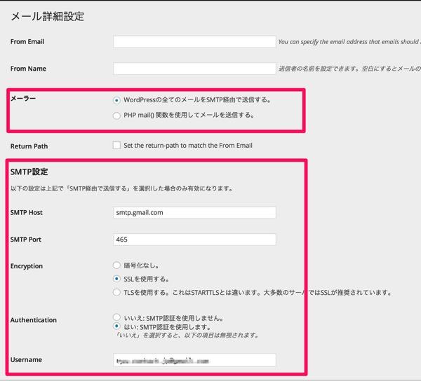 Wordpressのメールが送信できないので、SMTPサーバの設定を外部サーバに変更する。