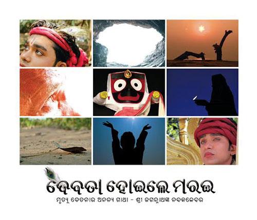 Documentary on Jagannath Culture 'Debata Hoeele Maraee' Released