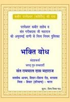 Bhakti Bodh
