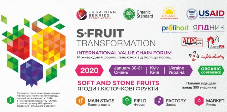 «S-Fruit Transformation – 2020» – синергія ягідного сектору України та світу!
