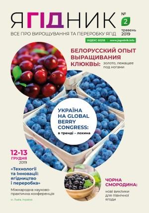 """Журнал """"Ягідник"""" №2 (13) 2019"""