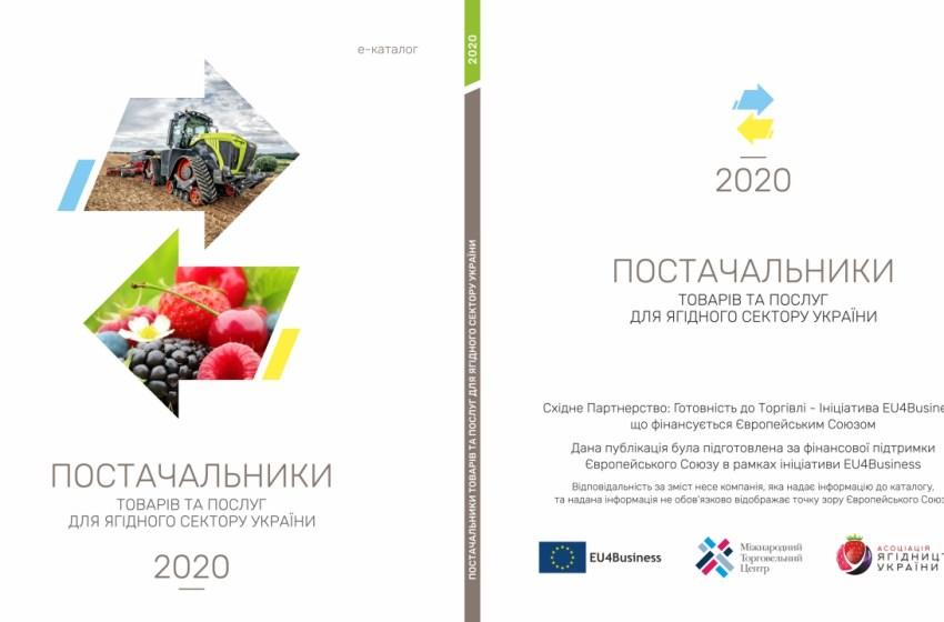 Станьте частиною першого в Україні Е-Каталогу постачальників товарів та послуг для ягідного сектора!