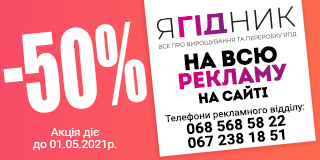 Акційна пропозиція: знижка 50% на всю рекламу на сайті «Ягідник»!