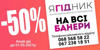Акційна пропозиція: знижка 50% на всі банери на сайті «Ягідник»!