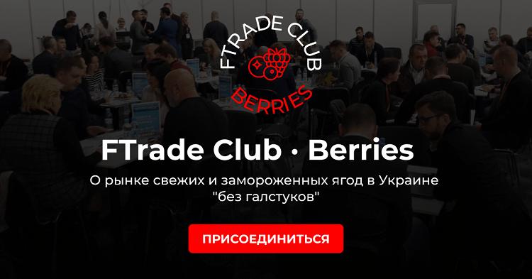 Конференція «Ягоди України: заморожування та свіжий ринок» оновлює формат