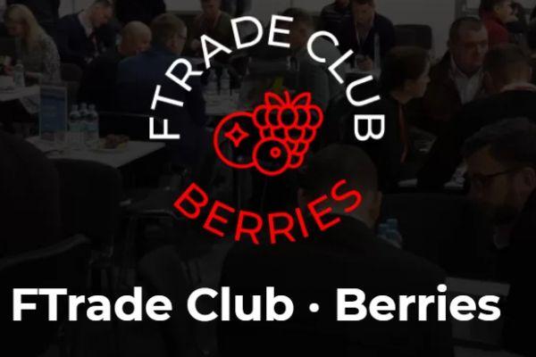 FTradeClub Berries відбудеться 27-28 травня