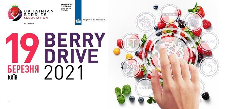Berry Drive-2021: управління ягідним бізнесом, фінанси, персонал, IT
