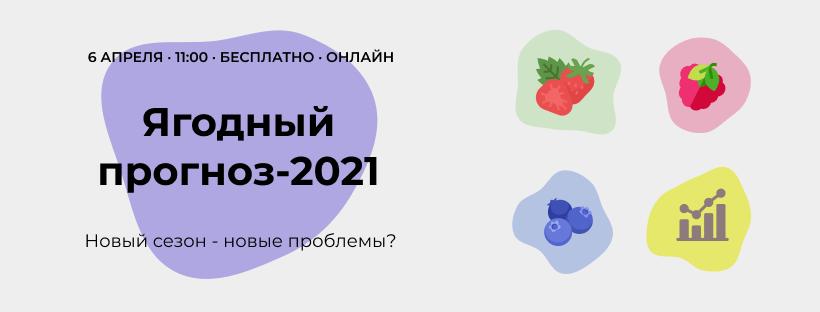 Ягідний прогноз-2021: новий сезон – нові проблеми?