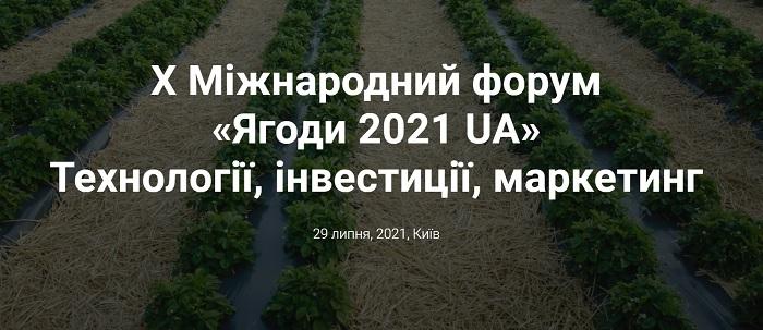 У Києві шукатимуть відповіді на актуальні питання ягідництва