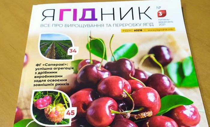 Вийшов друком журнал «ЯГІДНИК» №3!