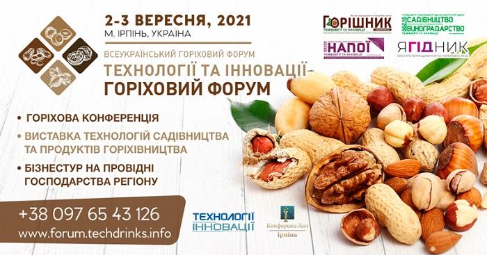 Всеукраїнський горіховий форум 2021 запрошує учасників у бізнестур на перспективне горіхове підприємство – «Горіх Полісся»