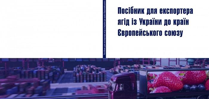Посібник для експортера ягід із України  став доступним для ягідівників