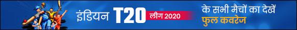 इंडियन टी20 लीग