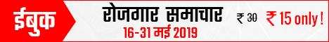 Rojgar Samachar eBook &quot;data-original =&quot; https://www.jagranjosh.com/imported/images/E/Articles/16-31-may-hindi-2109.jpg &quot;class = &quot;lazy img-responsive&quot; /&gt; </a data-recalc-dims=