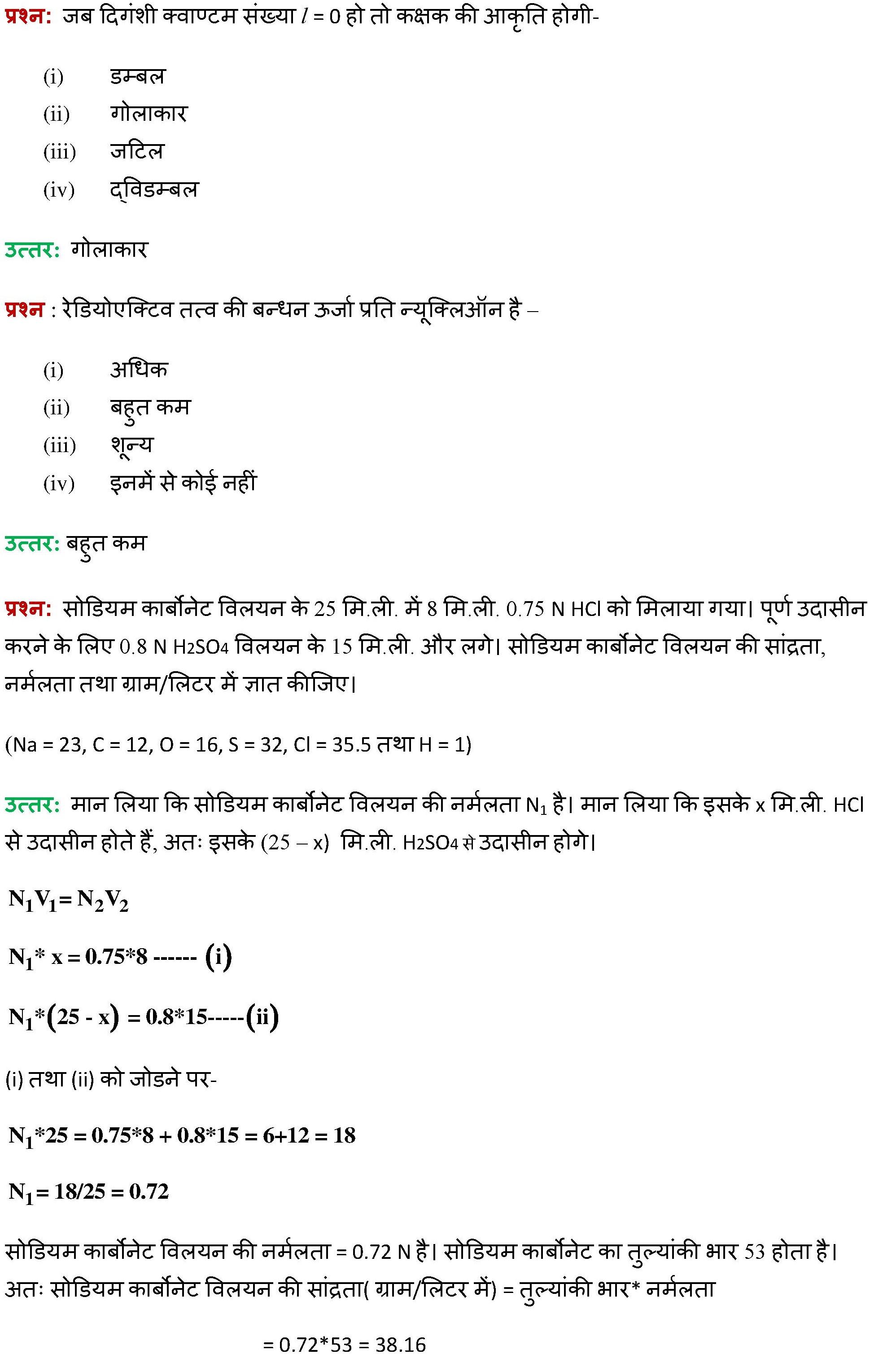 Cbse Class 12 Maths Question Paper Solved