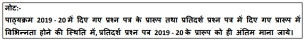 CBSE Class 10 Hindi A Sample Question Paper 2020 with Marking Scheme