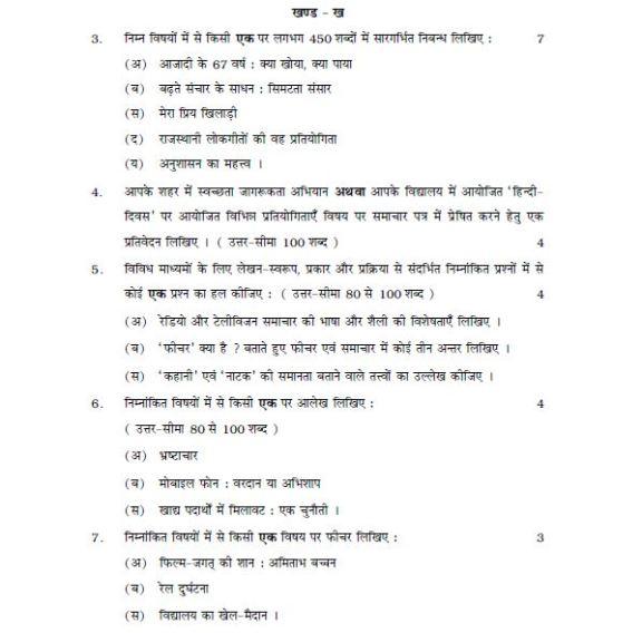 rajasthan board class 12 hindi question paper